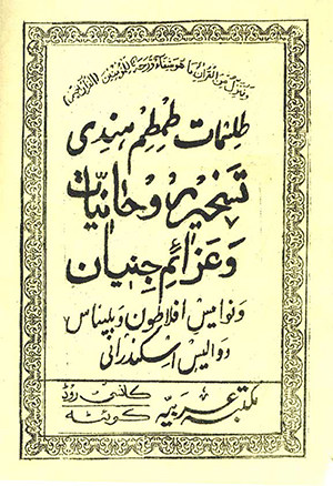 دانلود کتاب نایاب دعا و طلسمات طمطم هندی قدیمی ترین کتاب علوم غریبه طم طم هندی